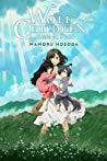 Wolf Children: Ame & Yuki (light novel) by Mamoru Hosoda